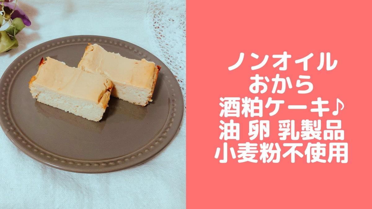 酒粕ケーキ おからパウダーレシピ チーズなし 卵なし 小麦粉なし