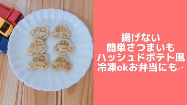 揚げないさつまいもハッシュドポテトレシピ 幼児食 弁当おかず