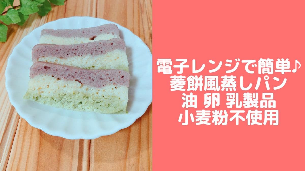 電子レンジ 菱餅レシピ 菱餅ケーキ 菱餅蒸しパン ひな祭りレシピ ひな祭りデザート