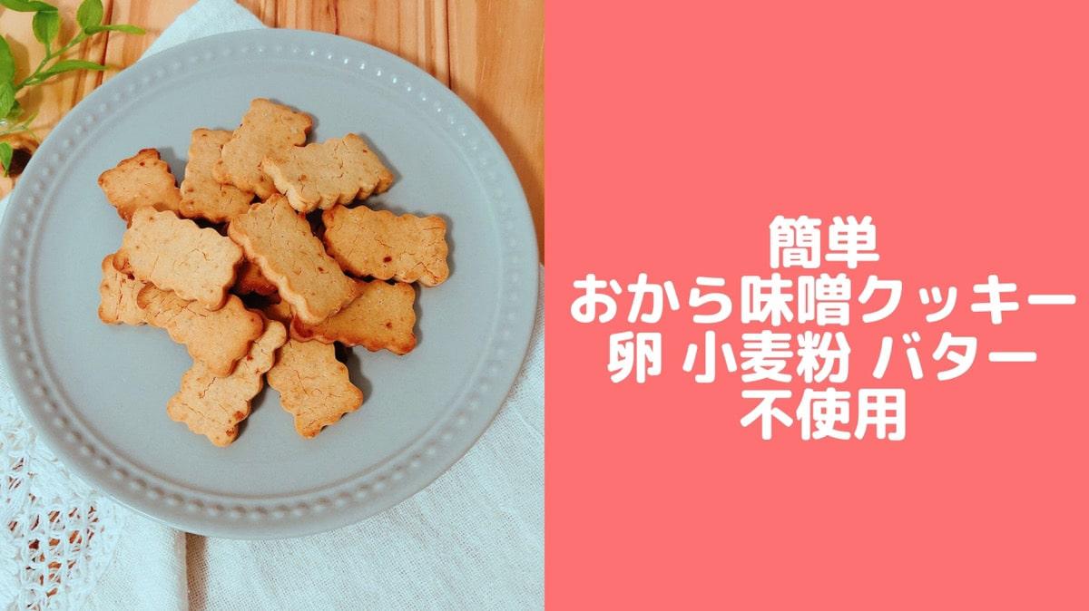 味噌おからクッキー おからパウダー レシピ 小麦粉なし 卵なし バターなし 簡単