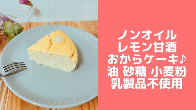 甘酒ケーキ 甘酒おからケーキ レモンおからケーキ 簡単おからパウダーレシピ のっけるレモンペースト