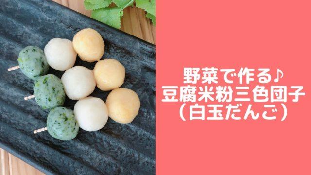 野菜三色団子レシピ 簡単豆腐白玉団子 米粉白玉団子