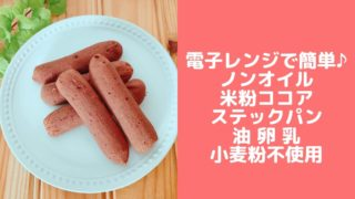 ココアスティックパンレシピ チョコパン 米粉レシピ 米粉パン 電子レンジ ベーキングパウダー