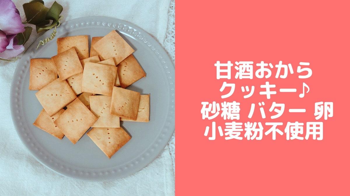 甘酒クッキー 米粉クッキー おからパウダー ノンシュガー 砂糖なし 卵なし バターなし