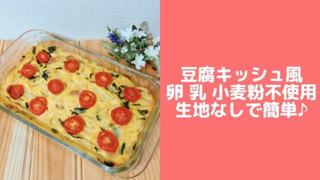 豆腐キッシュ レシピ 卵なし 小麦粉なし 生地なし ボトムなし 簡単 米粉