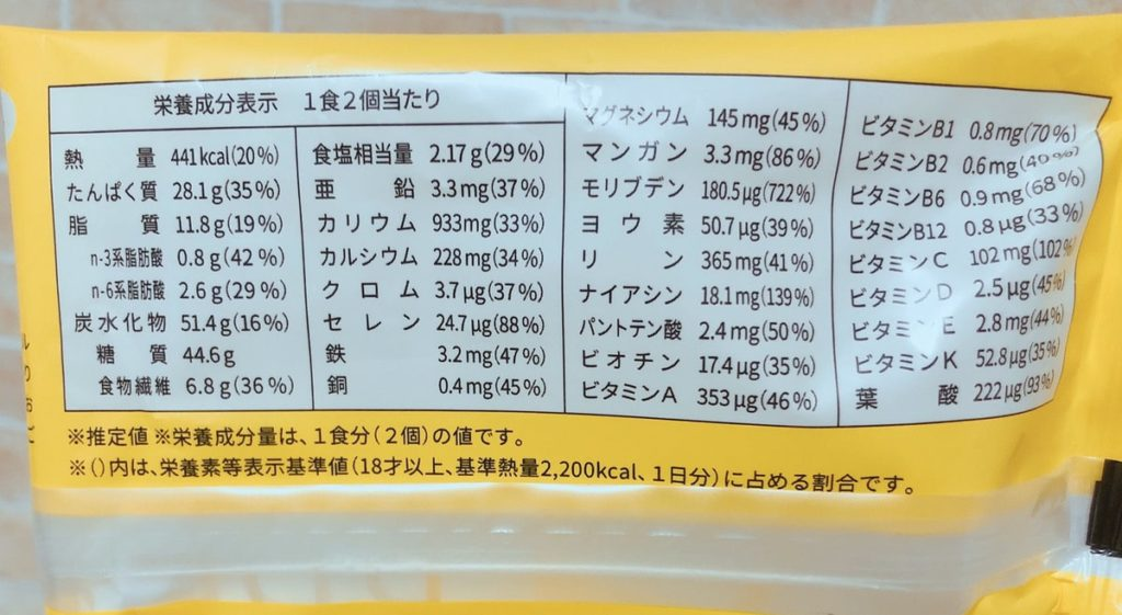 BASEBREAD ベースブレッド 栄養価 栄養成分表示 原材料