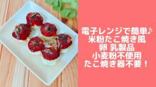米粉たこ焼き レシピ 卵なし 小麦粉なし 電子レンジ 幼児食 簡単