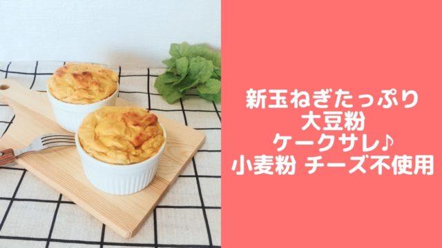 大豆粉ケークサレ 新玉ねぎ レシピ 小麦粉なし チーズなし ノンオイル 簡単 ダイエット