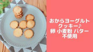 簡単 おからクッキー おからパウダー ヨーグルト レシピ 卵なし 小麦粉なし バターなし 小麦粉不使用 ダイエット