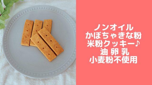 かぼちゃ クッキー きな粉 幼児食 離乳食 おやつ レシピ ノンオイル 野菜フレーク