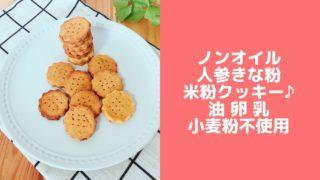 きな粉人参クッキー 米粉クッキー ノンオイル レシピ 幼児食 おやつ