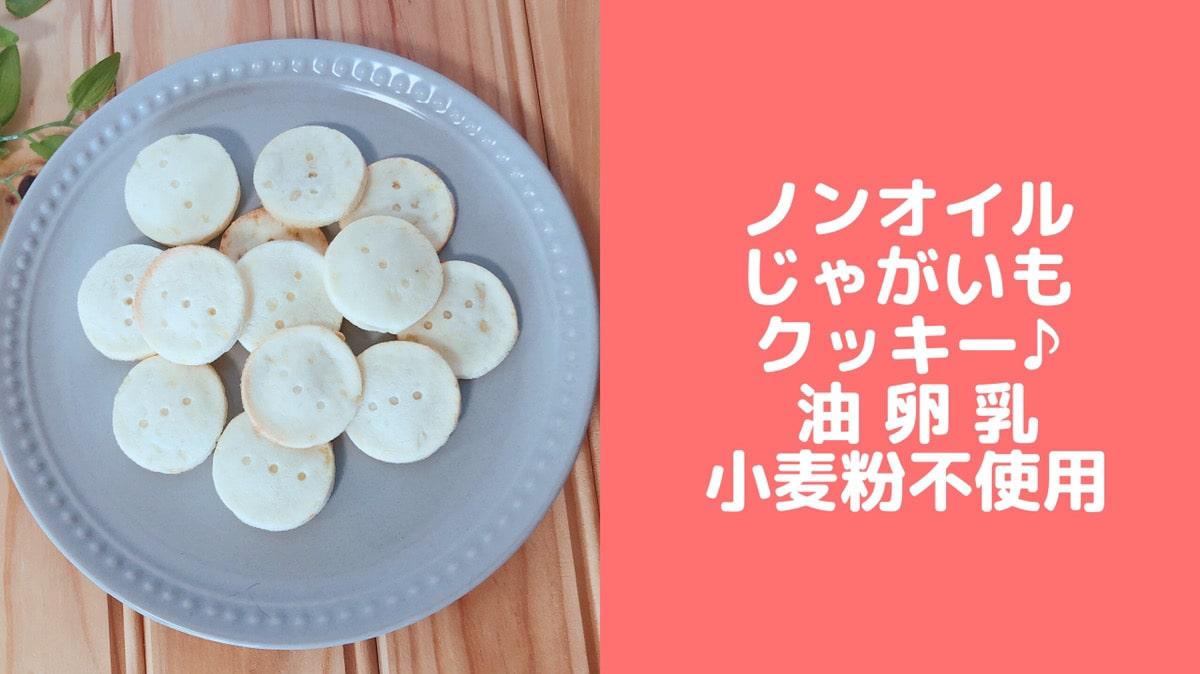 ノンオイル じゃがいもクッキー 簡単 じゃがいも おやつ レシピ 幼児食 卵なし 油なし