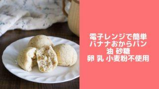バナナ おからパン おからパウダー レシピ ノンオイル 砂糖なし 電子レンジ 簡単