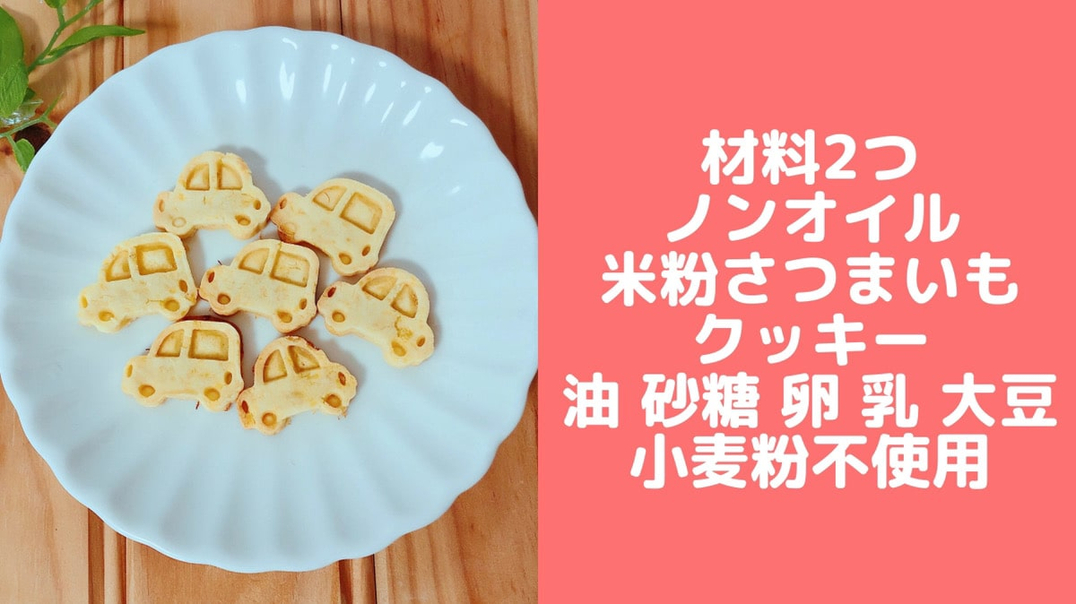 さつまいもクッキー レシピ 卵なし バターなし 小麦粉なし 砂糖なし 油なし 米粉クッキー 幼児食 離乳食 おやつ