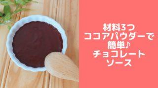 チョコレートソース ココアパウダー レシピ 簡単 純ココア チョコなし チョコレートなし 簡単 レシピ 乳製品アレルギー