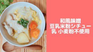 米粉 豆乳 シチュー レシピ バターなし 市販のルウなし 小麦粉なし 味噌 簡単
