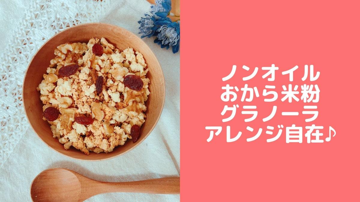 おからグラノーラ 米粉グラノーラ レシピ ノンオイル ノンシュガー おからパウダー レシピ 簡単 手作りグラノーラ シリアル