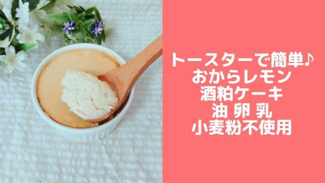 おから酒粕ケーキ トースター おからパウダー レシピ レモンケーキ
