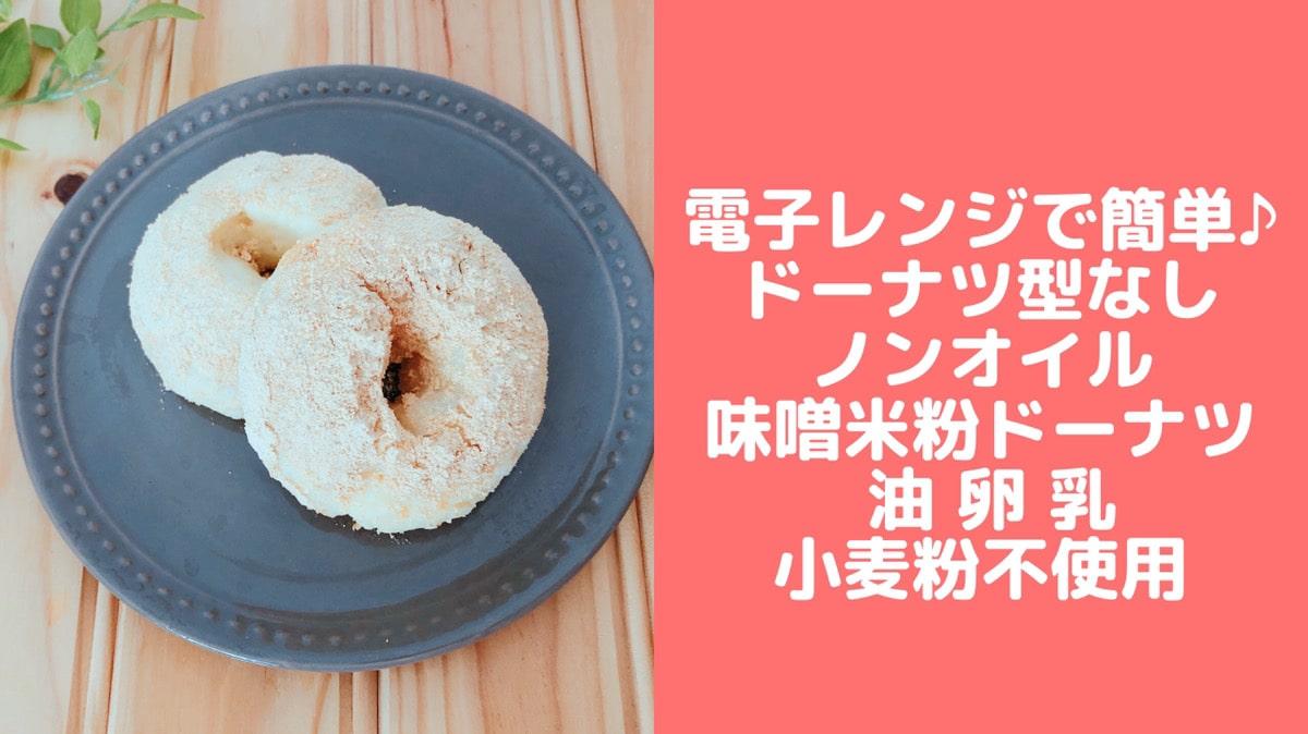 揚げないドーナツ ドーナツ型なし 蒸しドーナツ レシピ 卵なし 油なし ベーキングパウダー 米粉