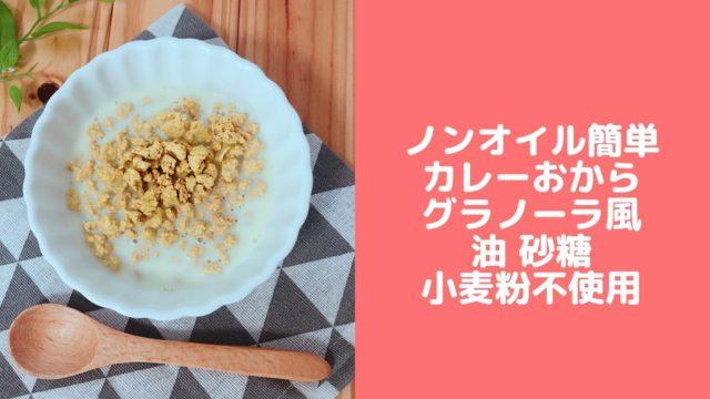 甘くない カレー グラノーラ レシピ シリアル おからパウダー