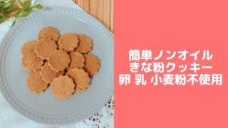 ノンオイル きな粉 クッキー レシピ 卵なし 小麦粉なし バターなし ダイエット 幼児食