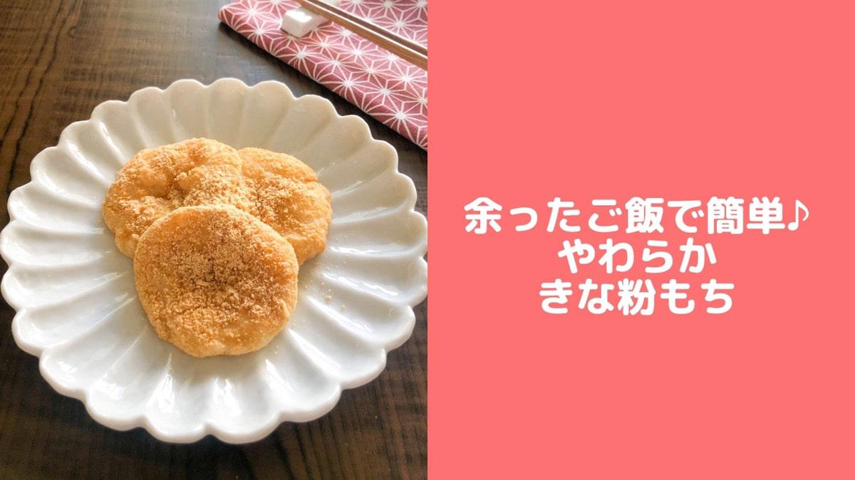 余ったご飯 アレンジ 節約 ご飯 きな粉もち 餅 電子レンジ