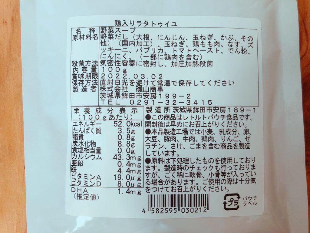 カインデスト ベビーフード ミタス 原材料 栄養価 鶏入りラタトゥイユ 味 口コミ