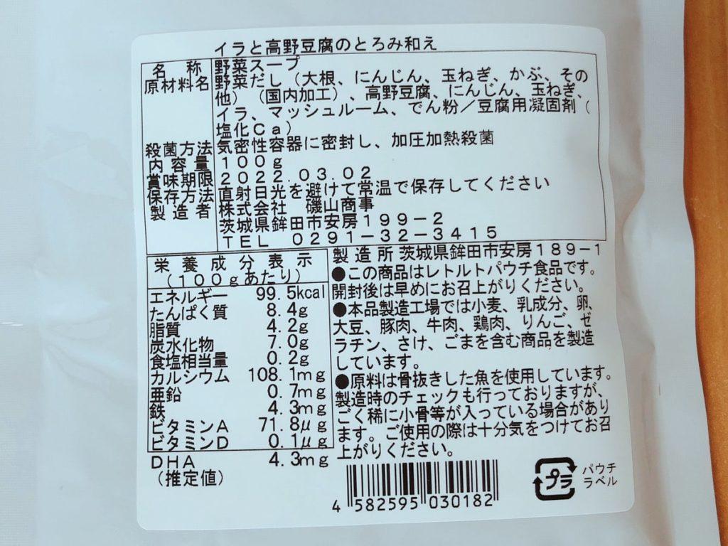 カインデスト ベビーフード ミタス 原材料 栄養価 イラと高野豆腐のとろみ和え 味 口コミ