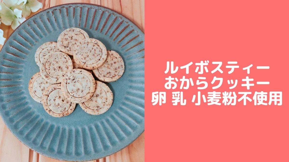 おからクッキー レシピ ルイボスティー おやつ 糖質オフ ダイエット