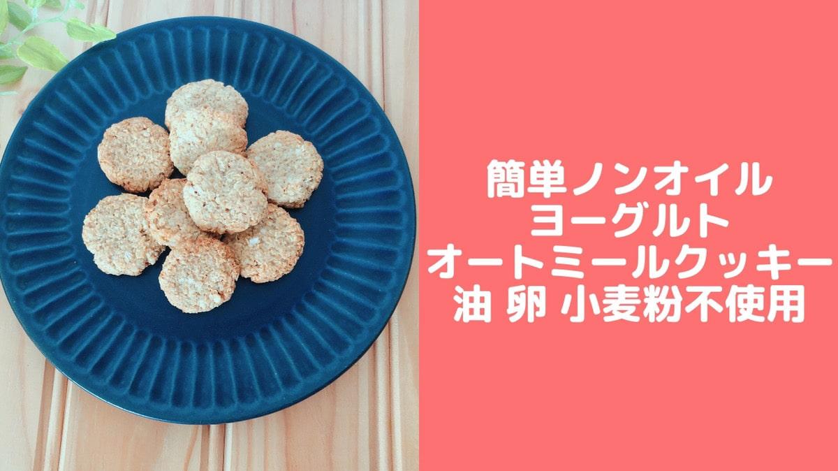 オートミールクッキー ヨーグルト ノンオイル 油なし 卵なし 小麦粉なし バターなし 簡単 レシピ