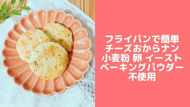 チーズ おからナン おからパン 小麦粉不使用 卵不使用 イースト不使用 ベーキングパウダー不使用