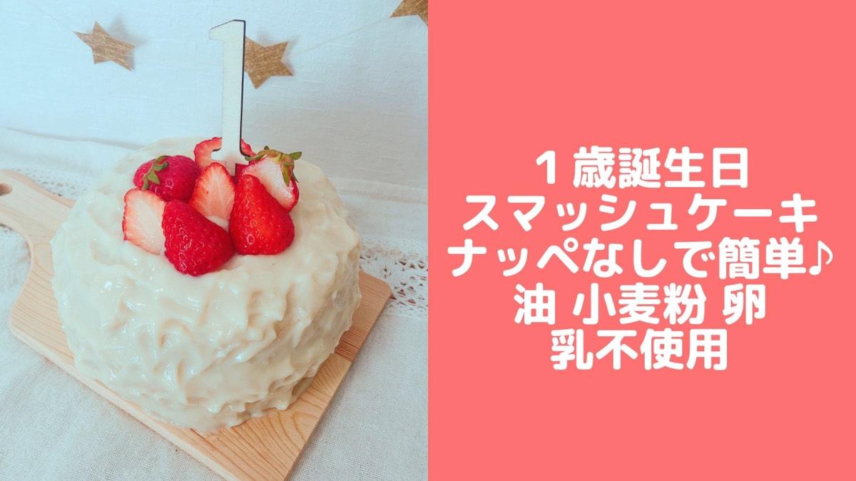 スマッシュケーキ レシピ 作り方 簡単 1歳誕生日ケーキ アレルギー対応