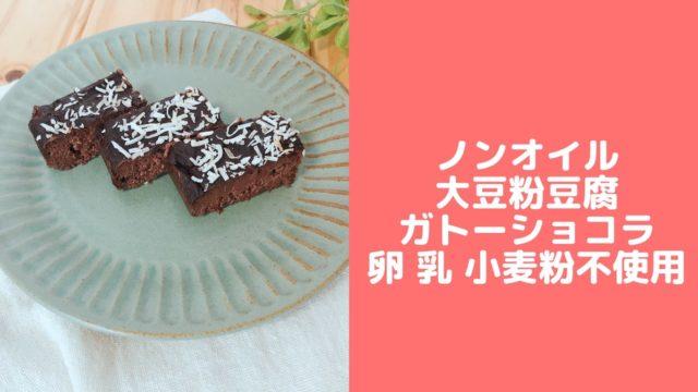 大豆粉 豆腐 ガトーショコラ レシピ 卵なし 小麦粉なし ベーキングパウダーなし チョコレートなし ココアパウダー