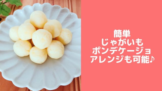 じゃがいも ポンデケージョ レシピ 簡単 チーズなし 卵なし 小麦粉なし 幼児食