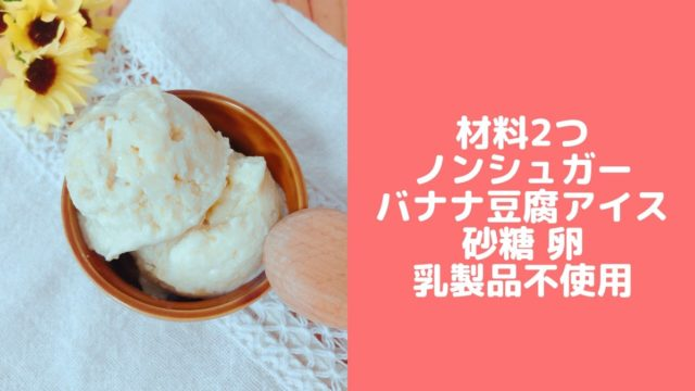 手作り アイス 子供 バナナ 豆腐 簡単 砂糖なし 生クリームなし 卵なし