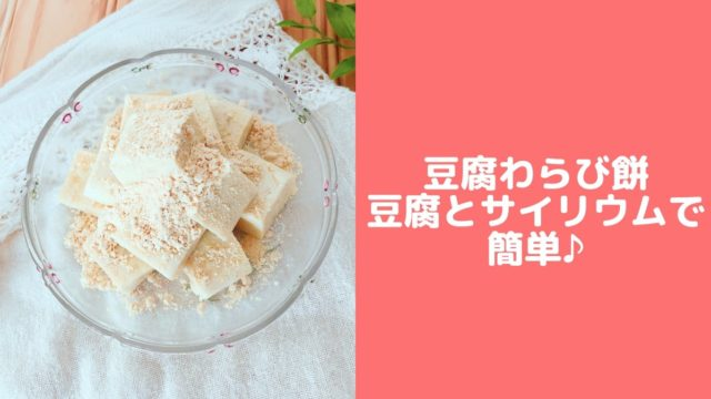 豆腐わらび餅 サイリウム わらびもち 簡単 電子レンジ レシピ