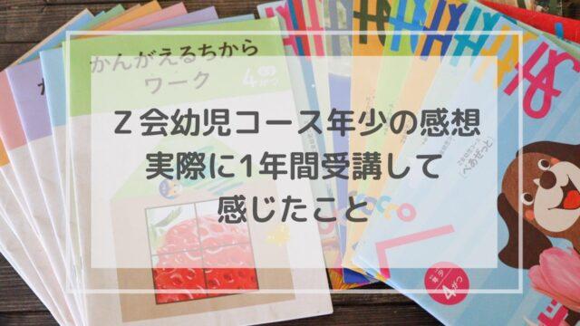 Z会 幼児コース 口コミ ブログ 年少