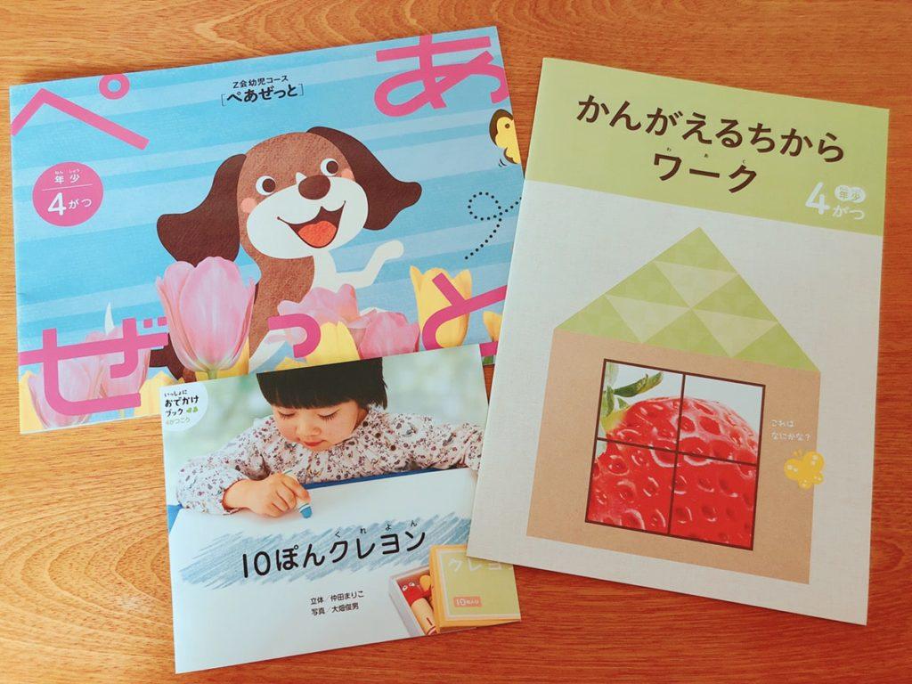 Z会幼児コース 口コミ ブログ 実際 料金