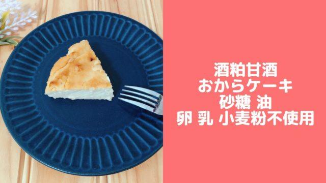 酒粕 甘酒ケーキ おからパウダー レシピ 小麦粉なし 卵なし レシピ 砂糖なし 小麦粉なし