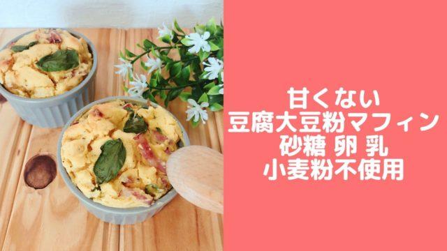 大豆粉 マフィン ケークサレ 甘くない 卵なし 小麦粉なし バターなし レシピ