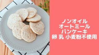 オートミール パンケーキ レシピ 簡単 卵なし 小麦粉なし 乳製品なし 豆乳なし 離乳食 幼児食