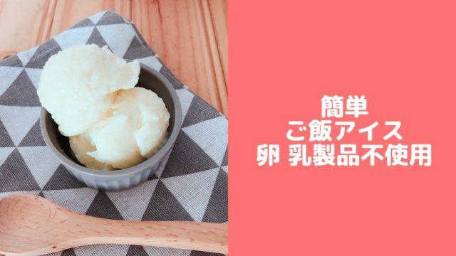 ご飯 アイス おやつ 簡単 子ども レシピ