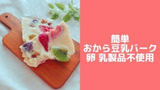 豆乳バーク レシピ 簡単 おからバーク ヨーグルトなし ダイエットアイス 手作り 糖質オフ