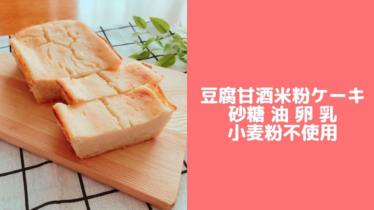 豆腐甘酒ケーキ レシピ チーズなし チーズケーキ 卵なし 小麦粉なし