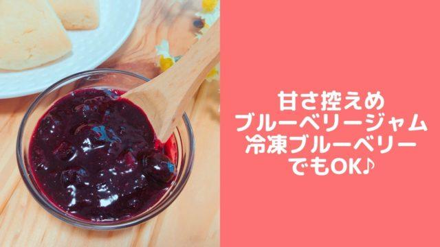 ジャム 砂糖なし レシピ ブルーベリー