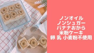 バナナ おから ケーキ 米粉 レシピ 卵なし 小麦粉なし バターなし 簡単
