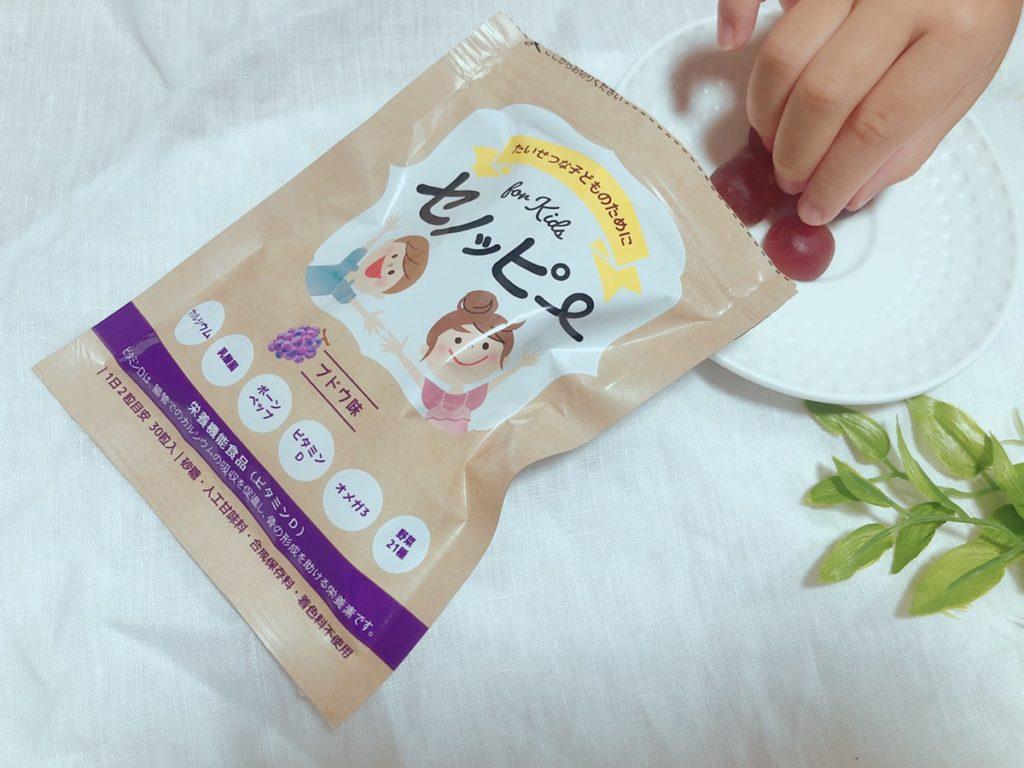 子ども用成長サポートサプリ「セノッピーグミ」の口コミ!味や効果は?何歳から? | 管理栄養士namiのレシピブログ