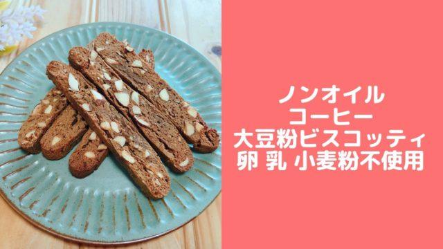 コーヒー 大豆粉 ビスコッティ レシピ 卵なし バターなし 小麦粉なし