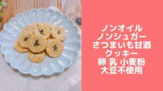 さつまいもクッキー 甘酒 クッキー 砂糖なし 油なし 卵なし 小麦粉なし バターなし レシピ