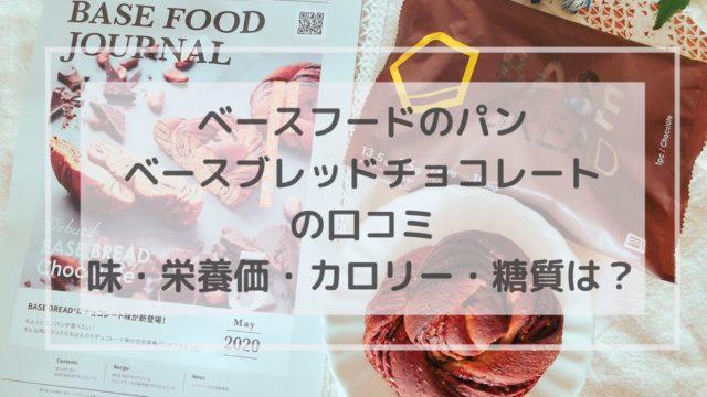 ベースブレッド チョコレート クーポン 味 口コミ 価格